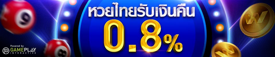 W88-Promotions-ThaiLottery-2020 w88casino
