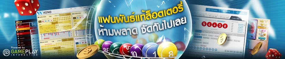 W88-promotions-Lottery-W88casino 2020